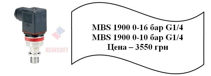 Датчики давления Danfoss MBS 1900